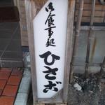 ひさご寿司 - ひさご寿司 遠軽