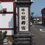 賀寿当 - 山賊焼 興部