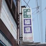 福泉 - 寿司天ぷら 福泉 枝幸