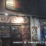 GANCIA 楽 RAKU  -