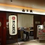 21073867 - 東京スクエアガーデンの地下1階