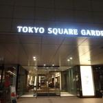 油ソバ専門店 山ト天 - 東京スクエアガーデン