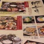 21075806 - 宇和島の郷土料理が味わえます。