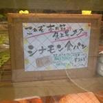 21077055 - 「シナモン食パン」(263円)の案内です。