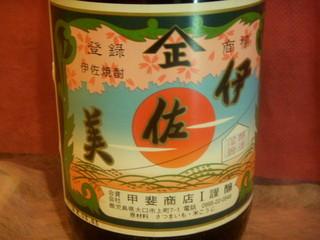 楽膳 - 伊佐美  630円