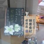 soba みのり - 本日の蕎麦粉