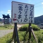 宮崎さんちのからあげや - 通りの看板