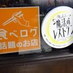 喫茶Y - 2012.9