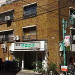 喫茶室マロニエ - 大井三ツ又商店街