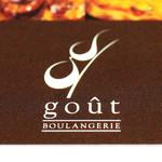 Boulangerie gout -  '13 9月上旬