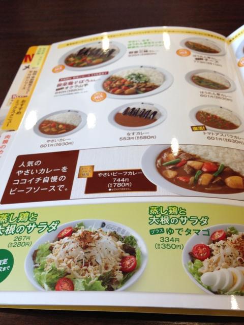 CoCo壱番屋 小山城東店 name=