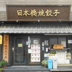 shanshannihombashiyakigyouza - 室町の裏道にある
