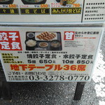 shanshannihombashiyakigyouza - 表の看板