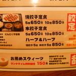 shanshannihombashiyakigyouza - 餃子定食