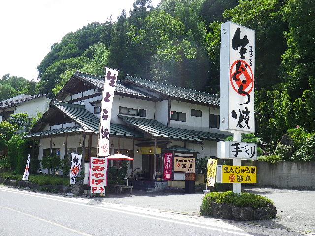 笛木製菓 芦間店