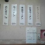 一番星 - ラーメンメニュー のせメシと言って、チャーシュー丼と梅シソ丼がある。