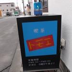 トモエ - 喫茶トモエ 稚内