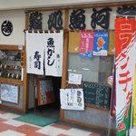 魚河岸寿司 - 201308 魚河岸寿司 お店外観