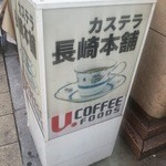 カステラ長崎本舗 -