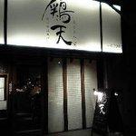 炭火串焼専門店 鶏天 - 外観①