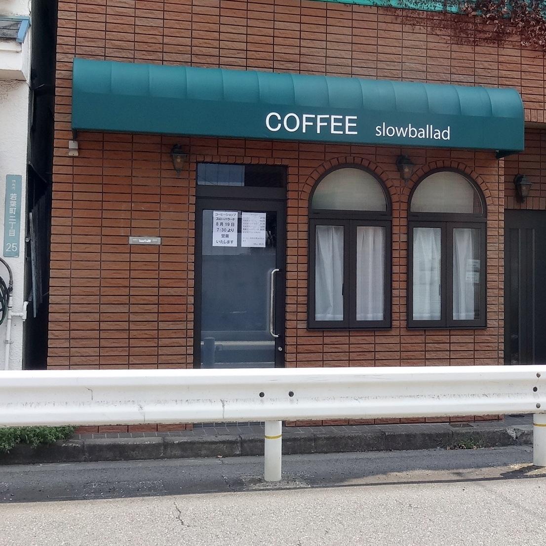 スローバラードコーヒー
