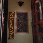 cafe Bali Campur - 階段を上り、入り口を開けたとたんバリの香りが。。♪
