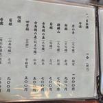 日本酒、ツマミメニュー(2013-9-3)