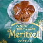 スペイン石窯パン工房 メリチェル - くるみパン