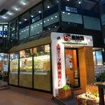 七宝 麻辣湯 赤坂店 -