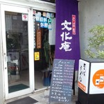 日本そば文化庵 - ラーメンもある蕎麦屋さん