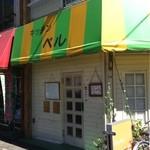 キッチン  ベル - カラフルなテントが目印