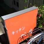 キッチン  ベル - オレンジの看板
