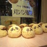 21138683 - アトレ上野店限定です。
