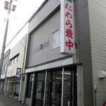 ハヤシ屋野村菓子舗 - 菓子舗 ハヤシ屋野村 遠別