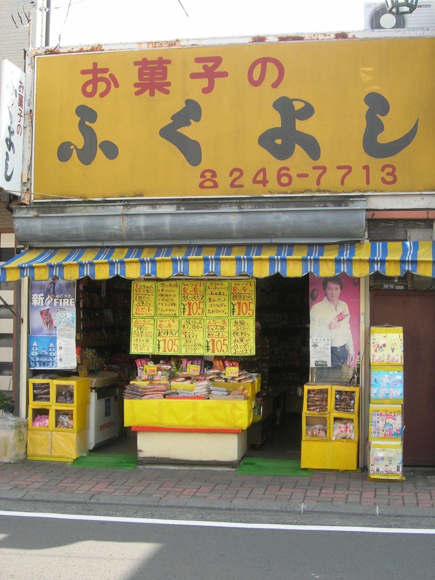ふくよし菓子店 name=