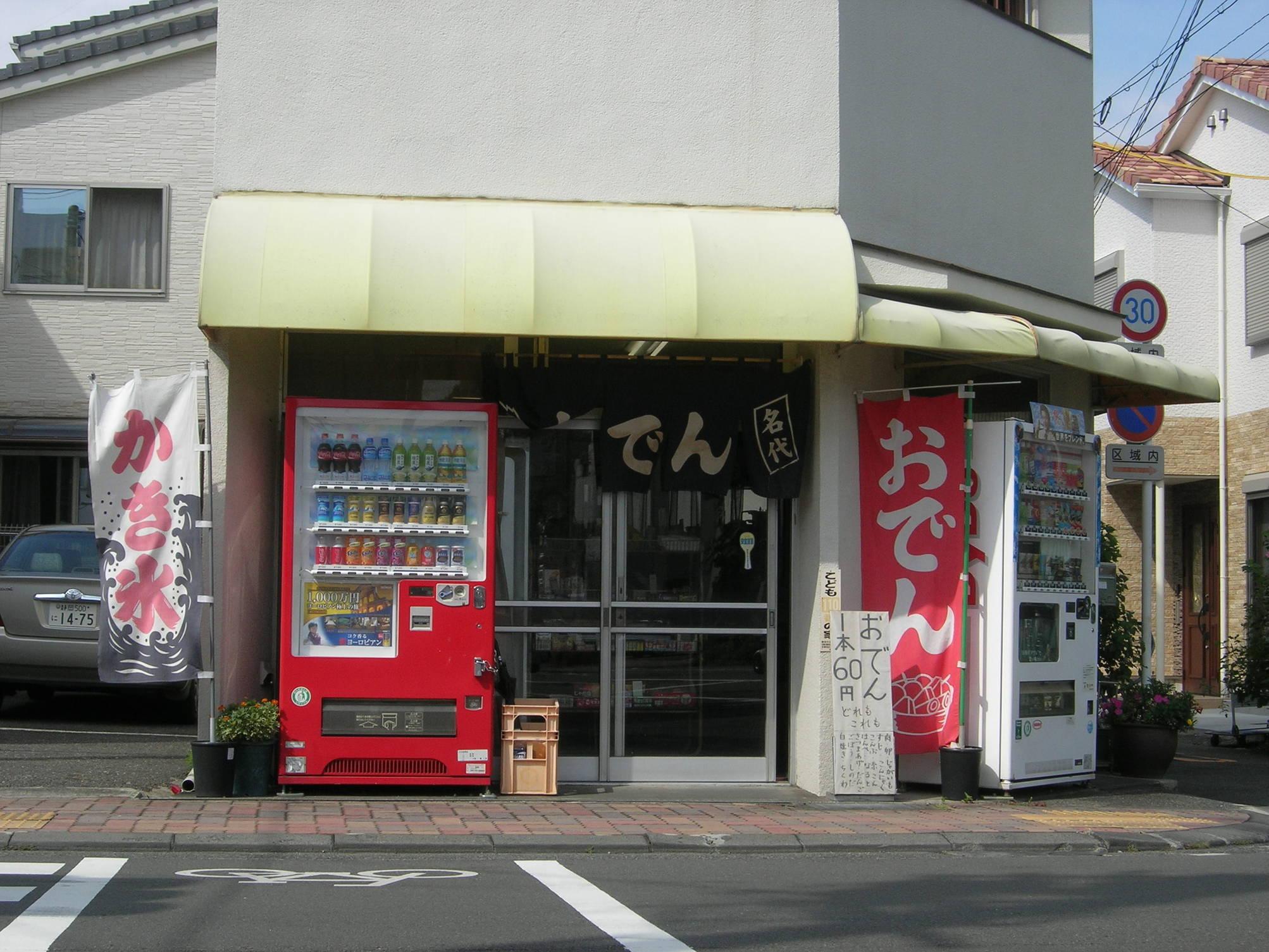 かどや滝浪商店 name=