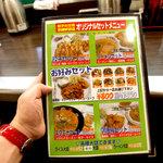 2114131 - 京橋駅前店オリジナルセットメニュー。