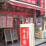 中国料理 安泰楼 - 外観