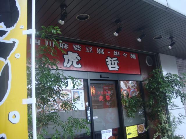 中華料理 虎哲