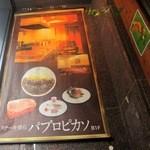 ステーキ懐石 パブロ ピカソ - 店外の看板