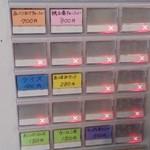 東座 - 券売機