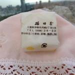 播田屋本店 - 絲印煎餅(いといんせんべい):20包入り:1000円