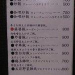 麗江 - ご飯ものメニュー