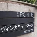 食堂 ポンテ -