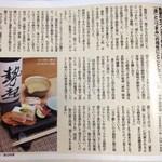 すし処 みや古分店 - 取材記事