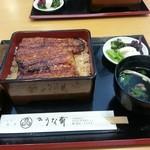 うな菊 - 3000円の重。ほっこり焼き