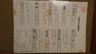名古屋コーチン 一鳳 -