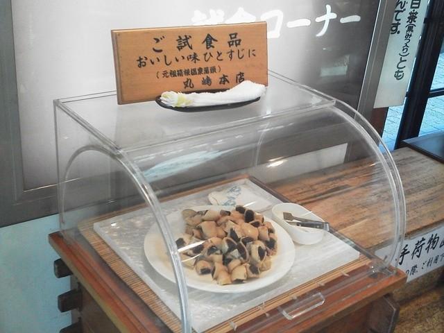 丸嶋本店 - 試食あり
