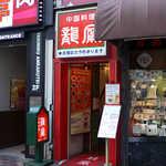 Ryuuhou - 入口は小さく、事前情報がなければ通り過ぎてしまいそう
