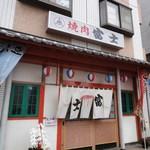 富士焼肉 - 焼肉富士